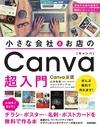 小さな会社やお店の販促ツールが無料で作れる! Canvaを始めよう!