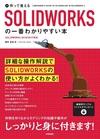 3次元CAD SOLIDWORKSを始めよう!
