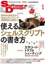[表紙]Software Design 2018年1月号