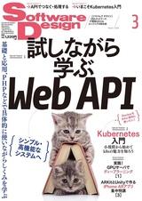 [表紙]Software Design 2018年3月号