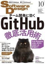 [表紙]Software Design 2018年10月号