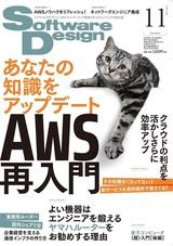 [表紙]Software Design 2018年11月号