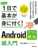 [表紙]たった1日で基本が身に付く! Androidアプリ開発超入門