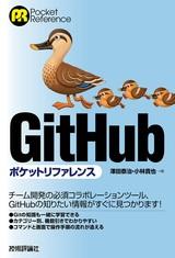 [表紙]GitHubポケットリファレンス