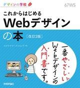 [表紙]デザインの学校 これからはじめる Webデザインの本[改訂2版]