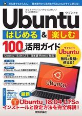 [表紙]Ubuntu はじめる&楽しむ 100%活用ガイド[Ubuntu 18.04LTS 日本語Remix対応]