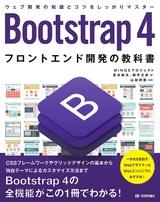 [表紙]Bootstrap 4 フロントエンド開発の教科書