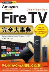 [表紙]今すぐ使えるかんたんPLUS+ Amazon Fire TV完全大事典