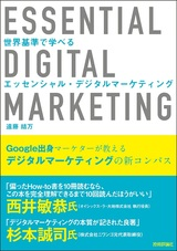 [表紙]世界基準で学べる エッセンシャル・デジタルマーケティング
