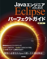 [表紙]Javaエンジニアのための Eclipse パーフェクトガイド