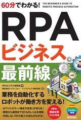 [表紙]60分でわかる! RPAビジネス 最前線