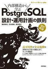 [表紙][改訂新版]内部構造から学ぶPostgreSQL 設計・運用計画の鉄則