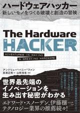 [表紙]ハードウェアハッカー ~新しいモノをつくる破壊と創造の冒険