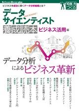 [表紙]データサイエンティスト養成読本 ビジネス活用編