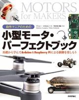 [表紙]自作マニアのための小型モータ・パーフェクトブック 基礎から学んでArduino&Raspberry Piによる制御を楽しもう