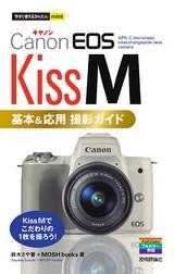 [表紙]今すぐ使えるかんたんmini Canon EOS Kiss M 基本&応用 撮影ガイド