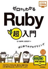 [表紙]ゼロからわかる Ruby 超入門