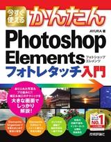 [表紙]今すぐ使えるかんたん Photoshop Elements フォトレタッチ入門