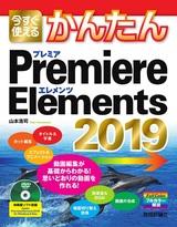 [表紙]今すぐ使えるかんたん Premiere Elements 2019
