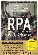[表紙]RPAのはじめかた ~ツールを見ながら巡る!RPAの楽しい世界