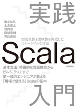 [表紙]実践Scala入門