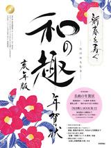 [表紙]新春を寿ぐ 和の趣 年賀状 亥年版