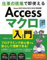 [表紙]Access マクロ 入門 ~仕事の現場で即使える