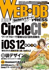 [表紙]WEB+DB PRESS Vol.107