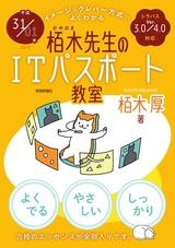 [表紙]平成31/01年 イメージ&クレバー方式でよくわかる 栢木先生のITパスポート教室