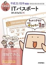 [表紙]キタミ式イラストIT塾 ITパスポート 平成31/01年