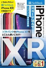 [表紙]ゼロからはじめる iPhone XR スマートガイド ソフトバンク完全対応版
