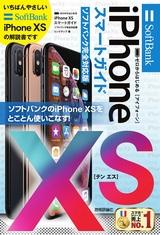 [表紙]ゼロからはじめる iPhone XS スマートガイド ソフトバンク完全対応版