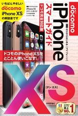 [表紙]ゼロからはじめる iPhone XS スマートガイド ドコモ完全対応版