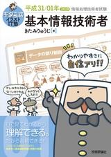 [表紙]キタミ式イラストIT塾 基本情報技術者 平成31/01年