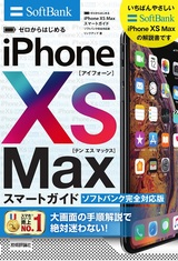[表紙]ゼロからはじめる iPhone XS Max スマートガイド ソフトバンク完全対応版