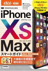 [表紙]ゼロからはじめる iPhone XS Max スマートガイド au完全対応版