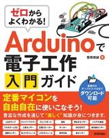[表紙]ゼロからよくわかる! Arduinoで電子工作入門ガイド