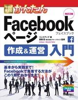 [表紙]今すぐ使えるかんたん Facebookページ 作成&運営入門 改訂2版