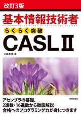 [表紙][改訂3版]基本情報技術者らくらく突破CASL II