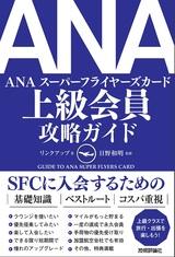 [表紙]ANA 上級会員 攻略ガイド