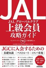 [表紙]JAL 上級会員 攻略ガイド