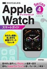 [表紙]ゼロからはじめる Apple Watch スマートガイド[Series 4対応版]