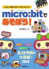 [表紙]micro:bitであそぼう! たのしい電子工作&プログラミング