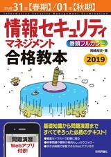 [表紙]平成31年【春期】/01年【秋期】情報セキュリティマネジメント 合格教本