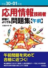 [表紙]平成30-01年度  応用情報技術者 試験によくでる問題集【午前】