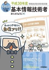 [表紙]キタミ式イラストIT塾 基本情報技術者 平成30年度