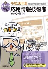 [表紙]キタミ式イラストIT塾 応用情報技術者 平成30年度