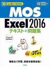 [表紙]30レッスンで絶対合格!MOS Excel 2016 テキスト+問題集