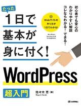 [表紙]たった1日で基本が身に付く! WordPress 超入門