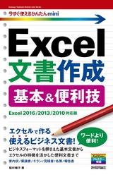 [表紙]今すぐ使えるかんたん mini Excel文書作成 基本&便利技[Excel 2016/2013/2010対応版]